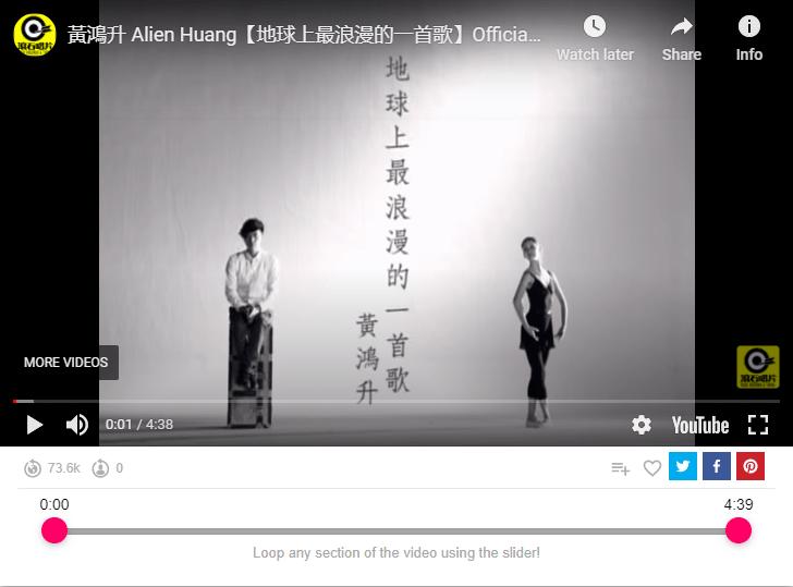 黃鴻升 Alien Huang【地球上最浪漫的一首歌】